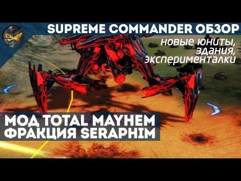 Supreme Commander - подробный обзор мода Total Mayhem (фракция Seraphim, Серафим)
