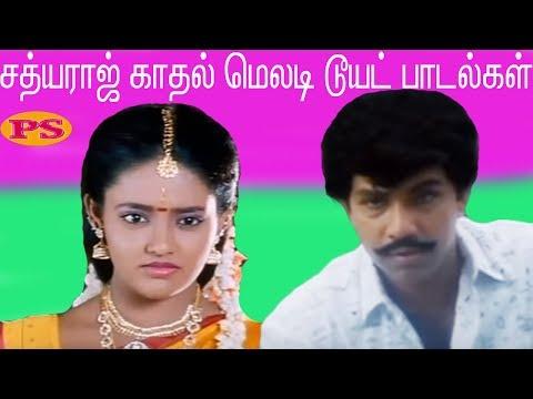 சத்யராஜ் காதல் மெலோடி டூயட் பாடல்கள்| Sathyaraj Love Melody  Duet Song