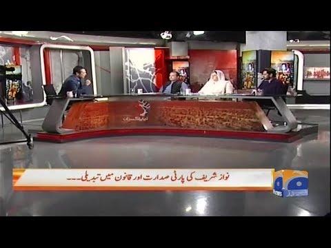 Naya Pakistan - 01 October 2017 - Geo News