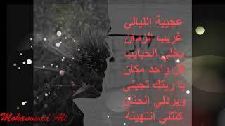 موسيقى اغنية الفنان الراحل رياض احمد - مجرد كلام