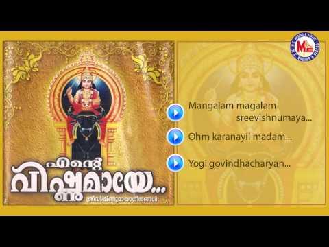 എന്റെ വിഷ്ണുമായേ   Ente vishnumaya    Hindu Devotional Songs   vishnumaya Songs   Audio Jukebox