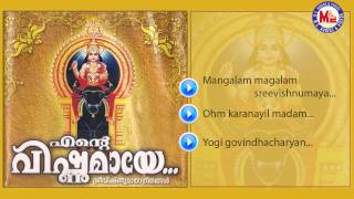 Ente vishnu maya  | Malayalam Devotional Album | Audio Jukebox