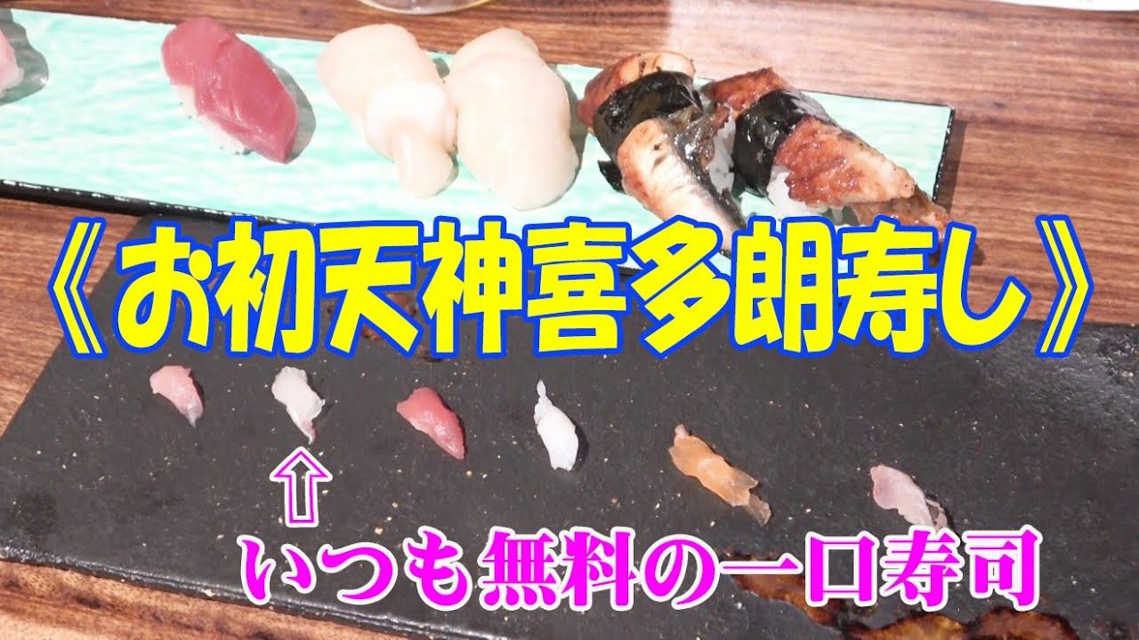 ★無料のミニ寿司!?★お初天神裏参道でサプライズが頂ける≪喜多朗寿し≫