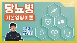 의왕시 보건소|건강매니저가 알려주는 [당뇨병] 기본영양…