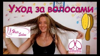 мОЕ МНЕНИЕ: Уход за волосами - ЖИДКИЙ ШЕЛК