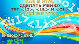 HTML меню для сайта. Как в HTML сделать меню? Тег li. Тег ul. Тег ol. #31