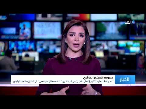 مسودة دستور الجزائر.. تعرف على أبرز التعديلات