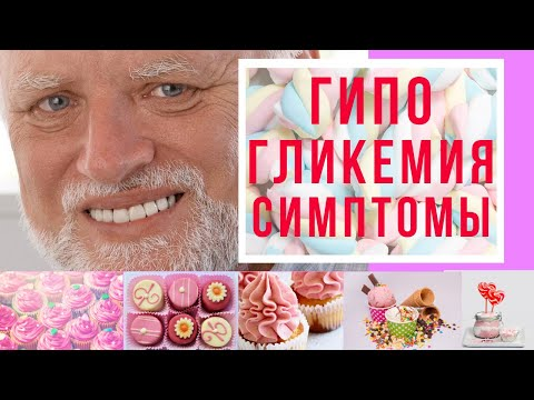 Гипогликемия - симптомы, что чувствует диабетик? Это признак сахарного диабета?