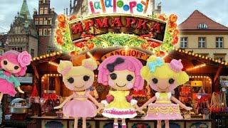 Лалалупси мультик для девочек КОНКУРС / Lalaloopsy Fair Competition