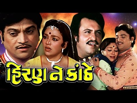 Hiran Ne Kanthe Full Movie- હિરણ ને કાંઠે -Super Hit Gujarati Movies –Action Romantic Comedy Movies