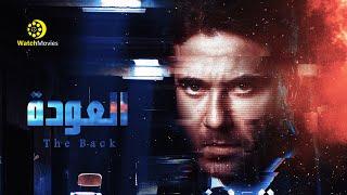 فيلم العودة - بطولة احمد عز 2021