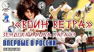 Зендокай ММА каратэ 7 из 7 финалов досрочно! Первый турнир в России