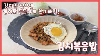 종이컵계량) 김치 하나로 돌쇠에게 쌀밥주기! 맛있고 간…