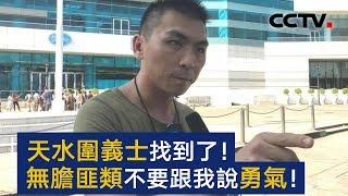 天水围义士找到了!无胆匪类不要跟我说勇气! | CCTV