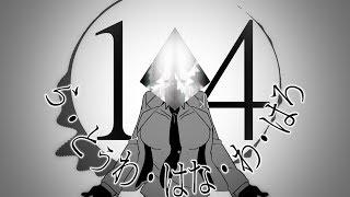 【14】ら・とぅわ・はな・わ・はろ / ローゼアト -夜-【UTAUカバー】