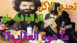 تحدي كلش قوي تحدي خلط الاكل ويه حسوني وكاحه  شوفو شسوه 😂😂
