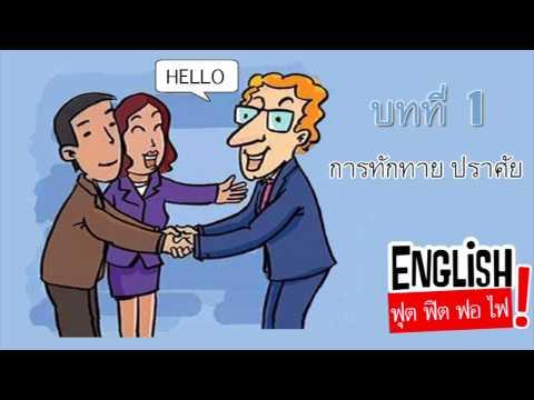 สนทนาภาษาอังกฤษใน 30 เหตุการณ์ - บทที่ 1 การทักทายปราศรัย (Greeting)