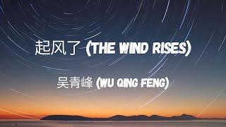 吴青峰 Wu Qing Feng - 起风了 (The Wind Rises) Lyric Video Chn/Pin/Eng (By Lullaby Lyrics)