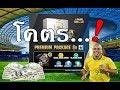 FIFA Online 3 :  เปิดแพคUltimate Legendลุ้นตำนานมหาเทพR9 !!!