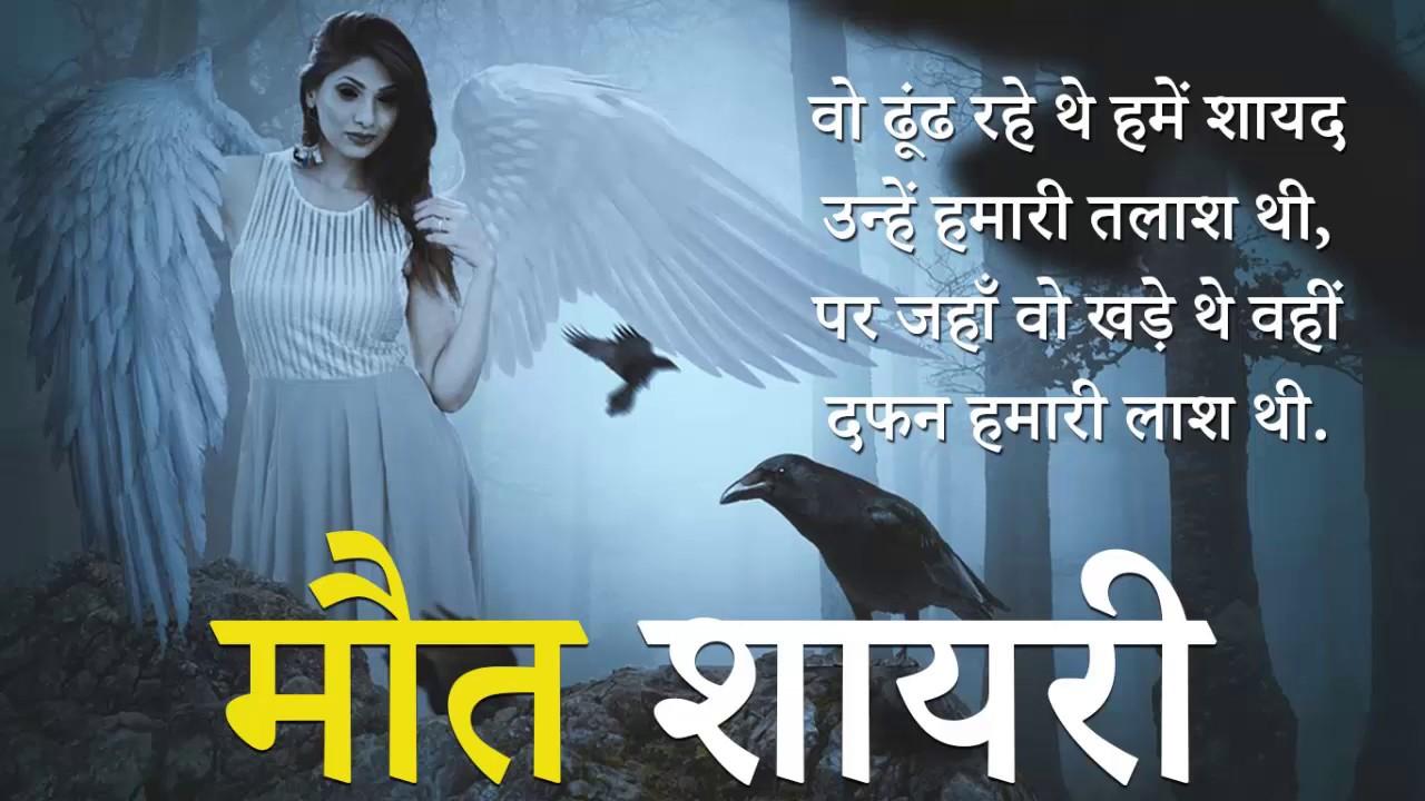 Maut Shayari | मौत शायरी | Death Shayari | डेथ शायरी - YouTube