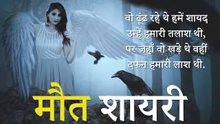 Maut Shayari | मौत शायरी | Death Shayari | डेथ शायरी