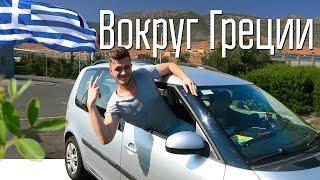 Вокруг Греции на машине. Начало(В этот раз я отправился с друзьями на машине вокруг Греции. Все также без гостинниц и излишеств, минимум..., 2016-08-21T11:52:45.000Z)