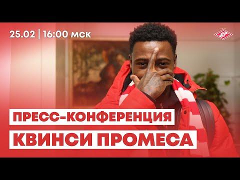 Пресс-конференция Квинси Промеса после возвращения в «Спартак»