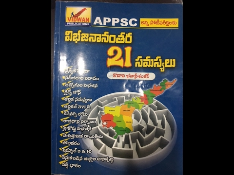 problems of AP BIFURCATION for preparation of APPSC GROUPS