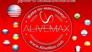 Презентация AliveMax. Отзывы AliveMax. Результаты AliveMax [Аливемакс]