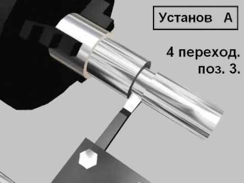 Токарная обработка металла видео уроки