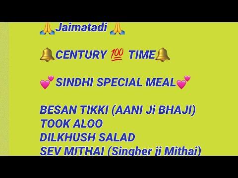 Sindhi Special Meal 👌in Sindhi language