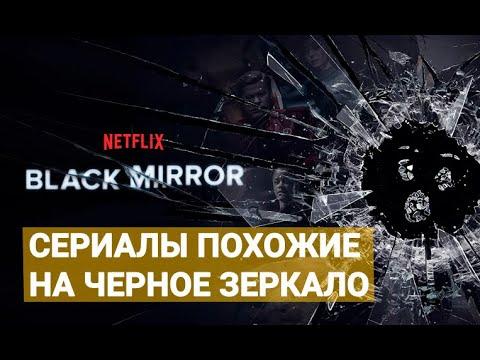 Сериалы похожие на Чёрное Зеркало.