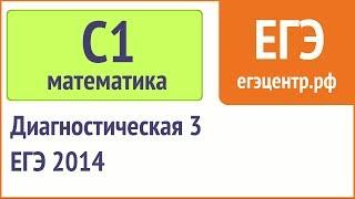 С1 по математике, ЕГЭ 2014, диагностическая работа (13.03), тригонометрия, замена, отбор корней.