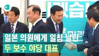 강제징용 판결 항의하는 일본 의원에게 일침 날린 손학규, 김병준 / 비디오머그