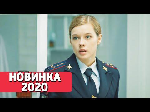 ЭТУ ПРЕМЬЕРУ 2020