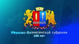 100 лет Иваново - Вознесенской губернии