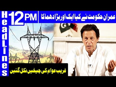 ECC to mull over hiking power tariff by Rs3.75 per unit | Headlines 12 PM | 21 October 2018 | Dunya