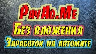 PAYAD.ME - Заработок на браузере, расширение Payad, заработок на автомате | АВТОЗАРАБОТОК