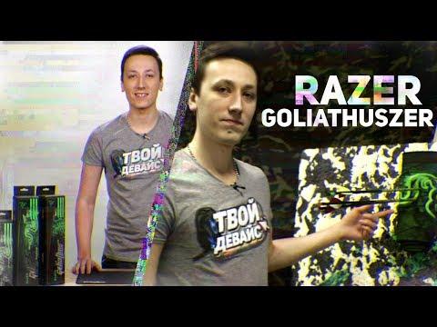 "Коврик Razer Goliathus Speed/Control (Size: small, medium, large, extended) -обзор ""Твой девайс"""