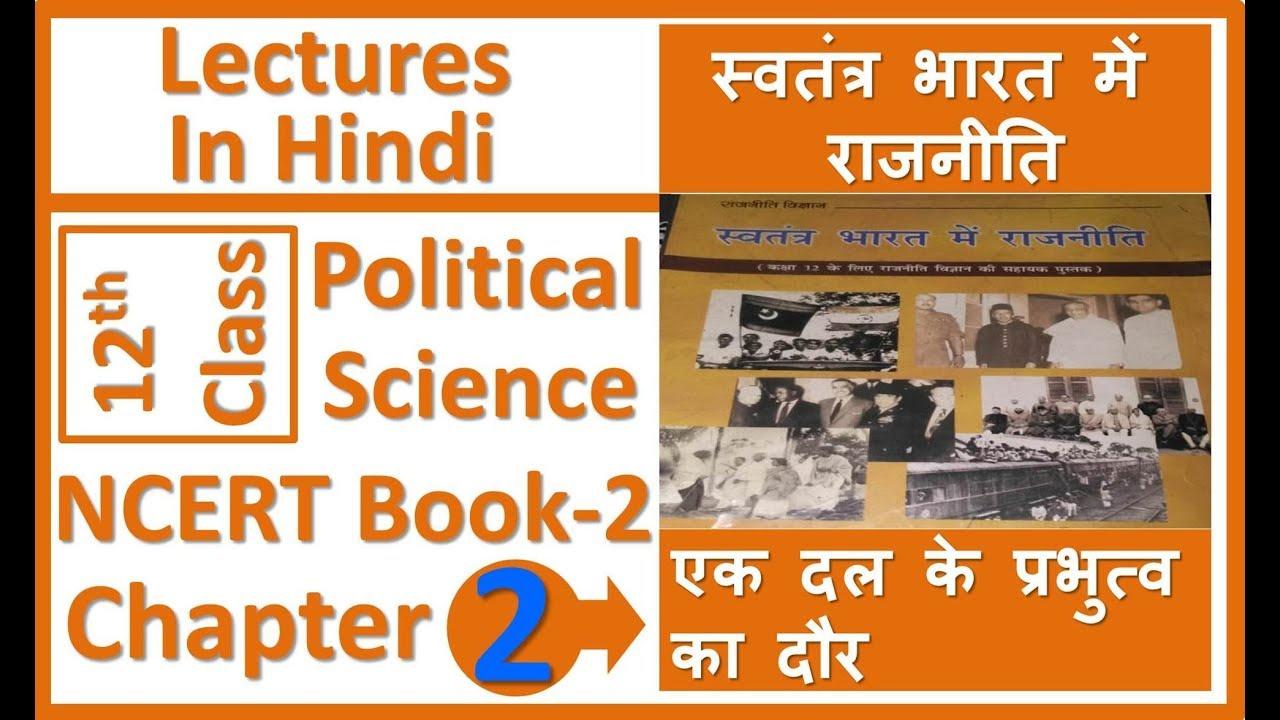 Ncert Political Science Book