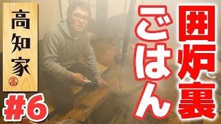 高知家とは?http://www.kochike.pref.kochi.lg.jp/~top/ 百世庵:http:...