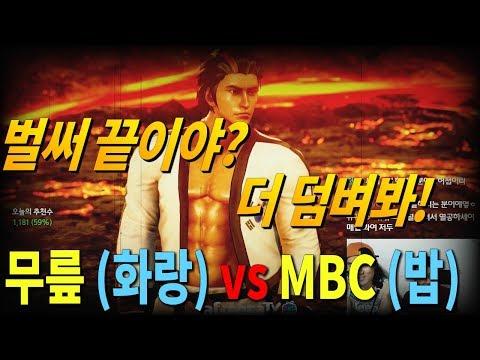 2017/06/22 Tekken 7 FR Rank Match! Knee (Hwoarang) vs MBC (Bob)