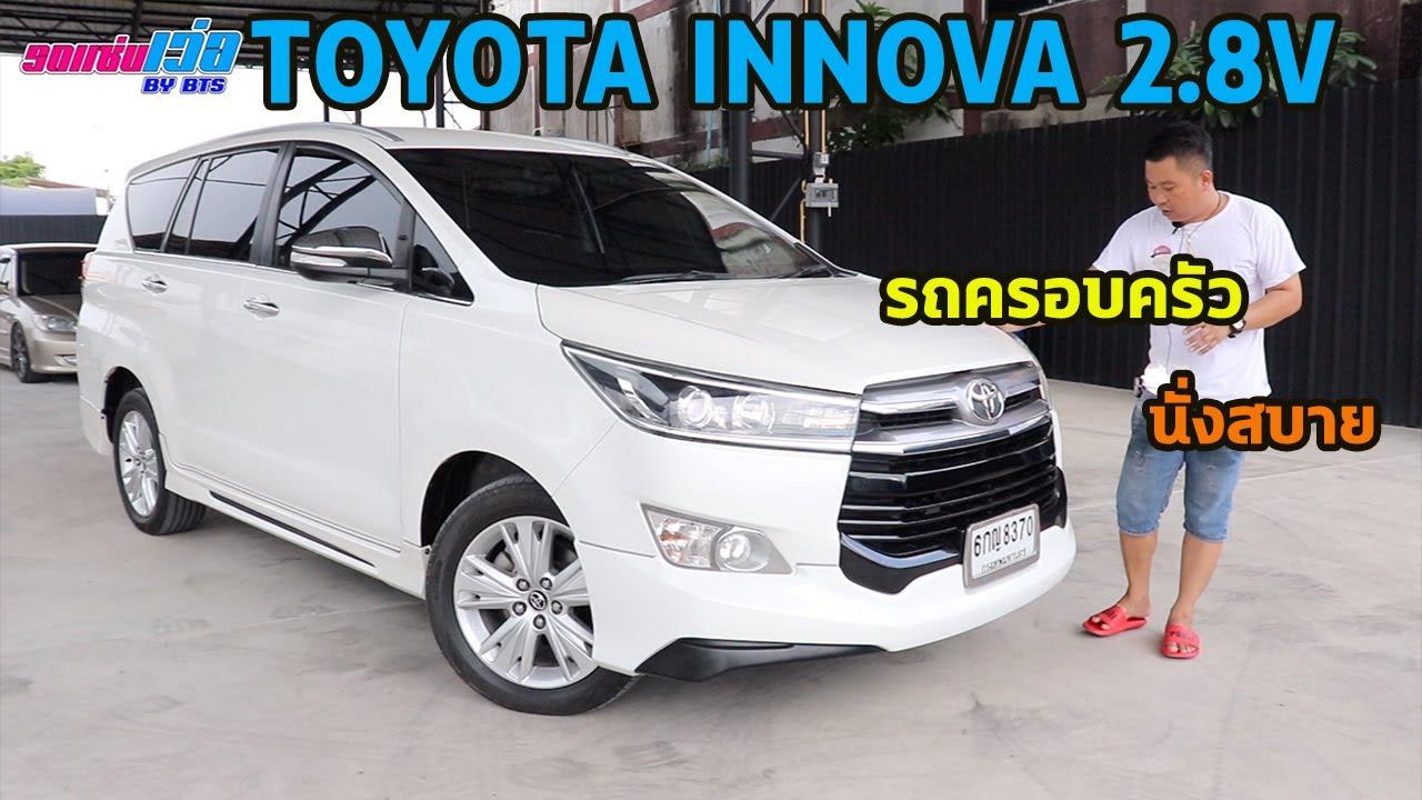 รถแซ่บเว่อ toyota Innova 2.8V รถ 7ที่นั่งเดินทางไปได้ทั้งครอบครัว ประหยัดน้ำมัน EP.129