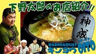 神の舌を持つ男!下野太郎のお店紹介!らぁ麺神成な件!ひまわりのCD...