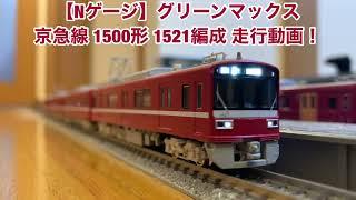 【Nゲージ】グリーンマックス 京急線 1500形 1521編成 走行動画!