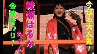 【会津若松】2017 会津まつり会津藩公行列 ゲスト綾瀬はるかちゃんPart1 【会津若松市】Haruka Ayase(Japanese Star actress ) Japan