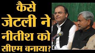 Bihar में NDA Politics के Troubleshooter थे Nitish Kumar के दोस्त Arun Jaitley