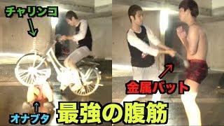 【ヤンキー必見】簡単に腹筋を割る方法教えるわ卍!!!!!!!!!!!! thumbnail