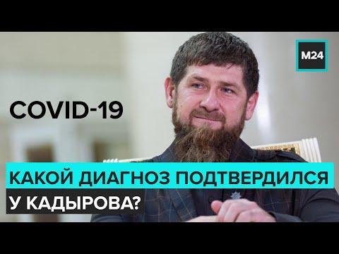 Какой диагноз подтвердился у Кадырова? - Москва 24