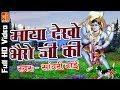 Bheruji Bhajan 2017 | Maya Dekha Bheru Ki | Rajasthani Latest Songs | Sanwari Bai | Rajasthan Hits Mp3